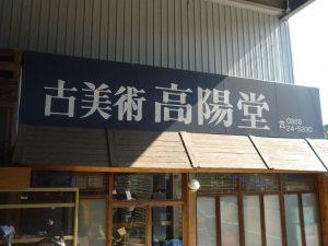 高陽堂 店舗外観