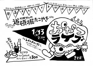 おやつライブ 日高村