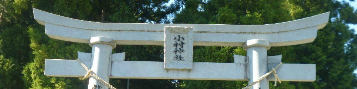 土佐二ノ宮「小村神社」