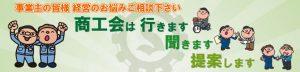 高知県商工会連合会