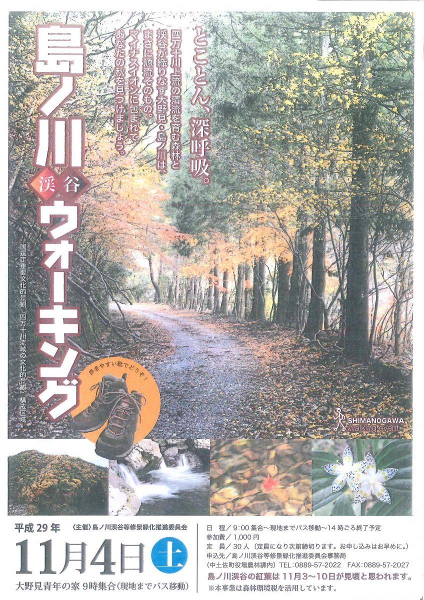 島ノ川渓谷ウォーキングのご案内