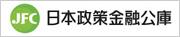 ㈱日本政策金融公庫