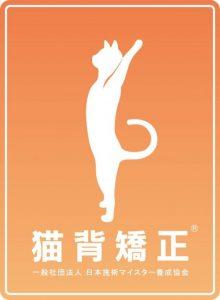 猫背矯正®
